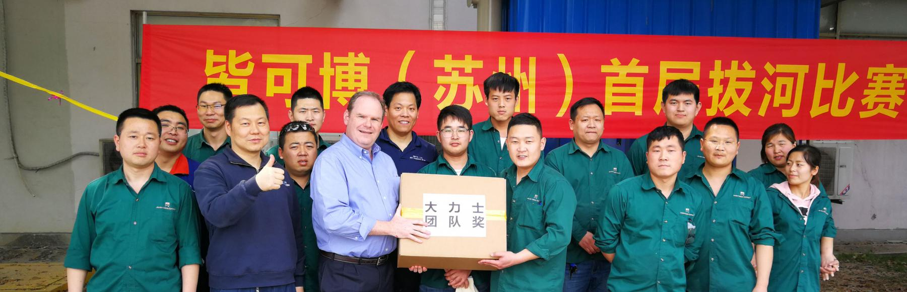 Jacobs Suzhou feiert 10 Jahre Bestehen